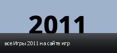 все Игры 2011 на сайте игр
