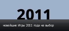 новейшие Игры 2011 года на выбор