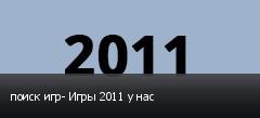 поиск игр- Игры 2011 у нас
