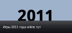 Игры 2011 года online тут