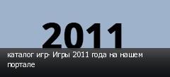 каталог игр- Игры 2011 года на нашем портале