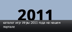 ������� ���- ���� 2011 ���� �� ����� �������