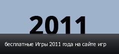 ���������� ���� 2011 ���� �� ����� ���