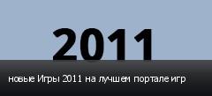 новые Игры 2011 на лучшем портале игр