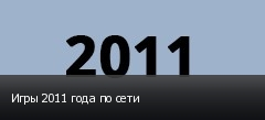 Игры 2011 года по сети
