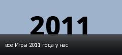 все Игры 2011 года у нас