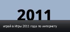 играй в Игры 2011 года по интернету