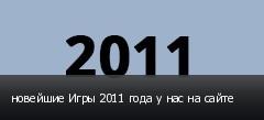 новейшие Игры 2011 года у нас на сайте