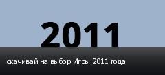 скачивай на выбор Игры 2011 года