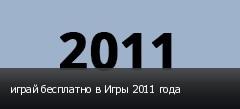 играй бесплатно в Игры 2011 года