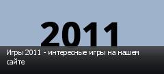 Игры 2011 - интересные игры на нашем сайте
