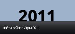 найти сейчас Игры 2011