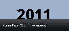 новые Игры 2011 по интернету