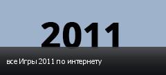 все Игры 2011 по интернету