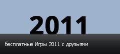 бесплатные Игры 2011 с друзьями