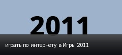 играть по интернету в Игры 2011