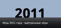 Игры 2011 года - виртуальные игры