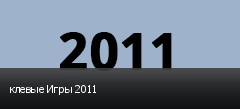 клевые Игры 2011