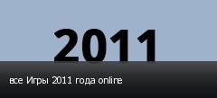 ��� ���� 2011 ���� online