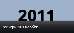 все Игры 2011 на сайте