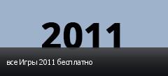 все Игры 2011 бесплатно