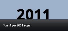 Топ Игры 2011 года