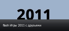 flash ���� 2011 � ��������