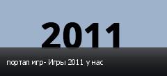 портал игр- Игры 2011 у нас