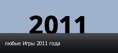 любые Игры 2011 года