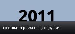 новейшие Игры 2011 года с друзьями