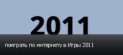 поиграть по интернету в Игры 2011