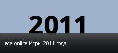 все online Игры 2011 года