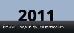 Игры 2011 года на лучшем портале игр