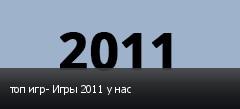 топ игр- Игры 2011 у нас
