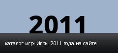 каталог игр- Игры 2011 года на сайте