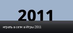 играть в сети в Игры 2011