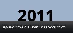 лучшие Игры 2011 года на игровом сайте
