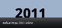 любые Игры 2011 online