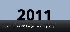 новые Игры 2011 года по интернету