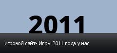 ������� ����- ���� 2011 ���� � ���