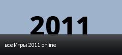 все Игры 2011 online