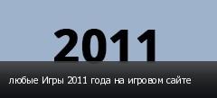любые Игры 2011 года на игровом сайте