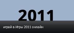 ����� � ���� 2011 ������