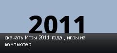 скачать Игры 2011 года , игры на компьютер