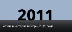 играй в интернете Игры 2011 года