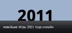 новейшие Игры 2011 года онлайн