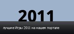 лучшие Игры 2011 на нашем портале