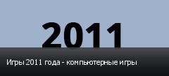 Игры 2011 года - компьютерные игры