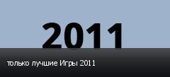 только лучшие Игры 2011