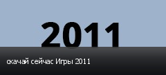 скачай сейчас Игры 2011